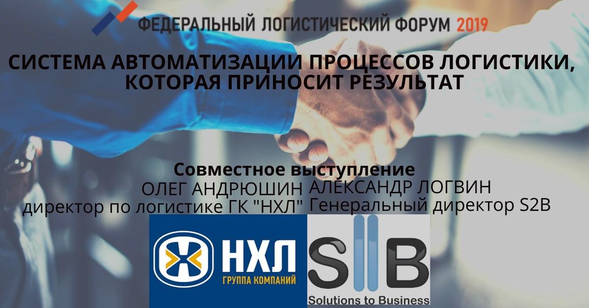 """S2B Group и ГК """"НХЛ"""". Совместное выступление на Федеральном Логистическом Форуме 2019 в Нижнем Новгороде."""
