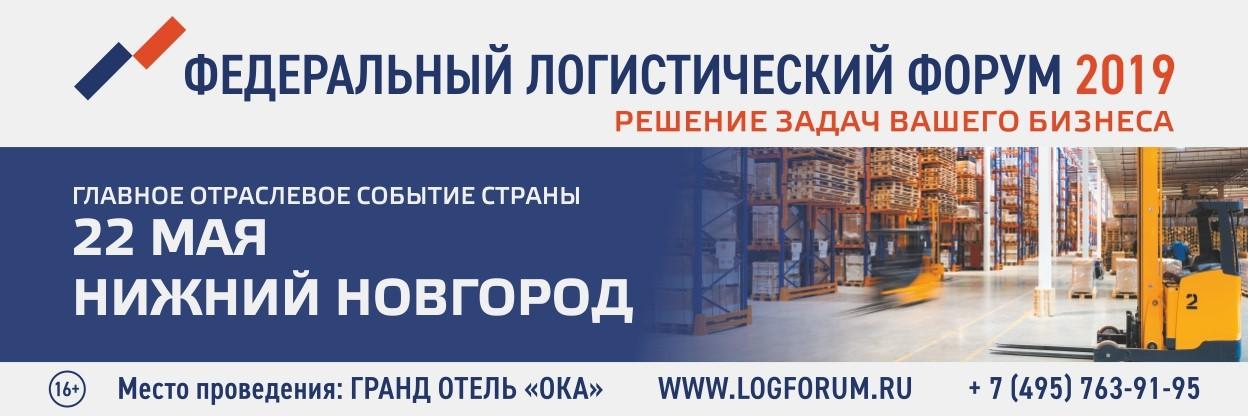 Открыта регистрация на Федеральный Логистический Форум 22 мая в Нижнем Новгороде!
